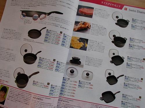 キッチン用品1 (1)