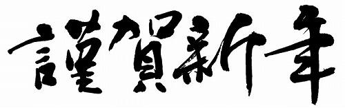 fude-kinga-y1.jpg