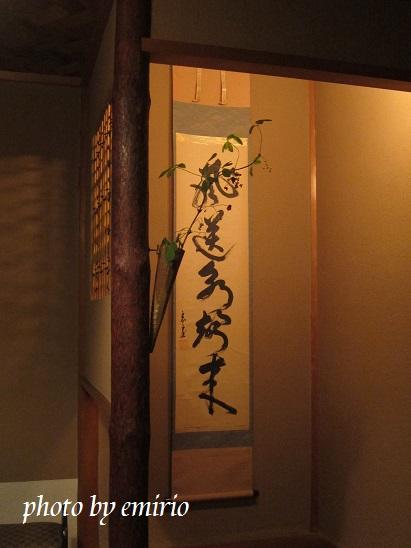 0418京都10