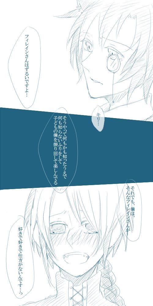 フィーキリ2
