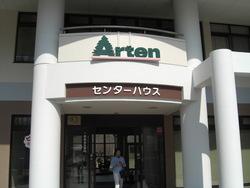 アルテン1
