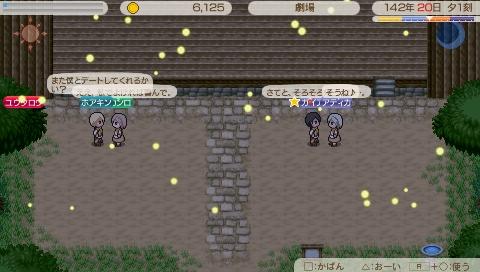 尾行2 ホアキンくん×カンロちゃん