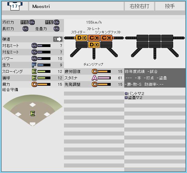 ぷれすぴ   プロ野球スピリッツ6-134156