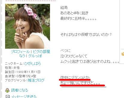 東原亜希オフィシャルブログ 『ひがしはらですが?』-221516