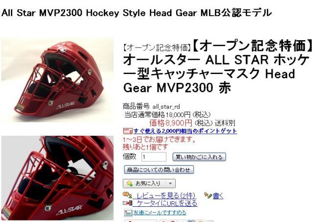 【楽天市場】【オープン記念特価】オールスター ALL STAR ホッケー型キャッチャーマスク Head Gear MVP2300 赤:AAApet-031911