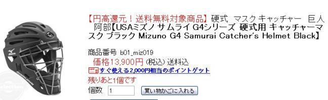 【楽天市場】【USAミズノ サムライ G4シリーズ 硬式用 キャッチャーマスク ブラック Mizuno G4 Samurai Catchers Helmet Black】:i-selection-032154
