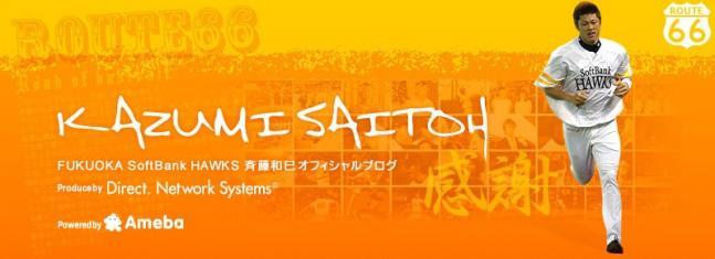 報告。|斉藤和巳オフィシャルブログ「ROUTE 66」-082346