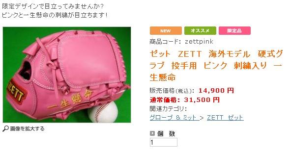 ベースボールフィールド 商品詳細 ゼット ZETT 海外モデル 硬式グラブ 投手用 ピンク 刺繍入り 一生懸命-211456