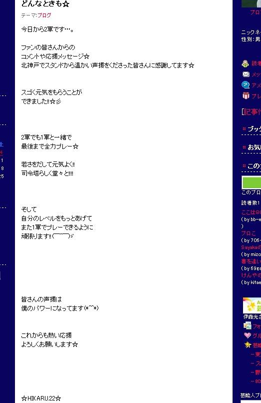 伊藤光オフィシャルブログ「夢があるから頑張れる☆」Powered by Ameba-105539