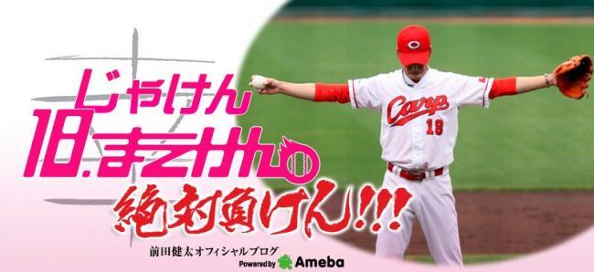 じゃけん まえけん 絶対負けん!!広島東洋カープ 前田 健太 Powered by Ameba-050730
