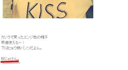 あち。|東原亜希オフィシャルブログ 『ひがしはらですが?』-051421