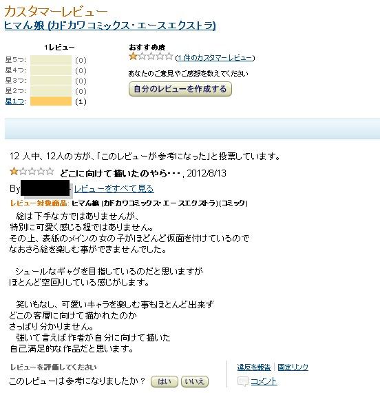 Amazon.co.jp: カスタマーレビュー  ヒマん娘  カドカワコミックス・エースエクストラ -210506