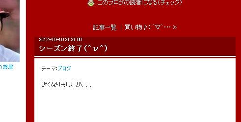 シーズン終了(^ν^)|堂林翔太オフィシャルブログ「翔」Powered by Ameba-102816
