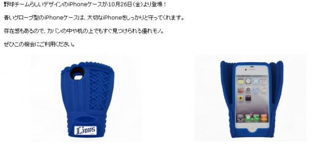 「グローブ型 iPhoneケース」 10 26発売!   埼玉西武ライオンズ オフィシャルサイト-174026