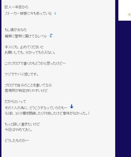 被害|藤井秀悟オフィシャルブログ『野球小僧』 by アメブロ-111422