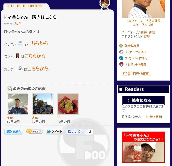 トマ美ちゃん 購入はこちら|藤井秀悟オフィシャルブログ『野球小僧』 by アメブロ-112202