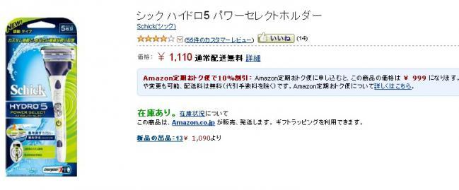 Amazon.co.jp: シック ハイドロ5 パワーセレクトホルダー  ヘルス ビューティー-120017