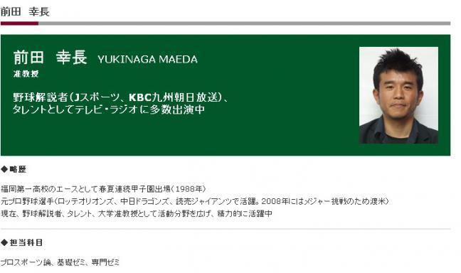 日本経済大学 都築学園 福岡キャンパス 前田 幸長-043520