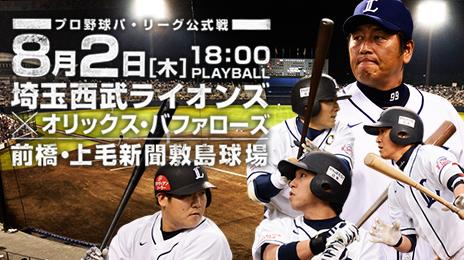 hl_maebashi01.jpg