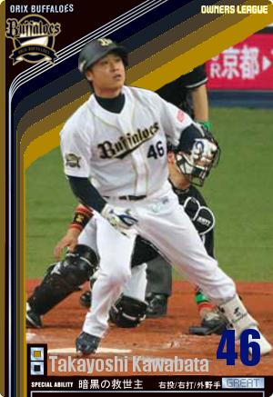 kawabatatakayoshi-onazuri.jpg