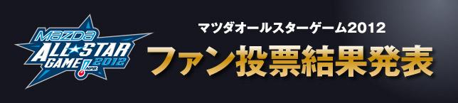 st_vote_result.jpg
