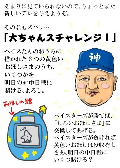 yakyuu_manga-317147.jpg