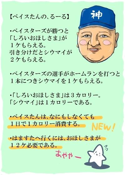 yakyuu_manga-324759.jpg