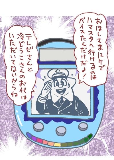 yakyuu_manga-341452.jpg