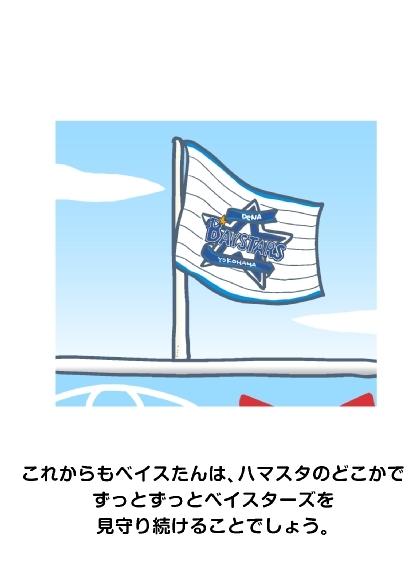 yakyuu_manga-356585.jpg