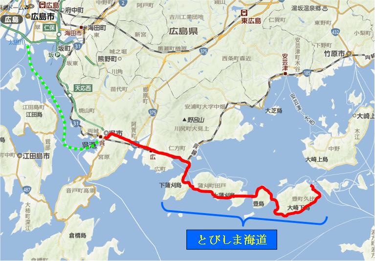 141123 とびしま海道