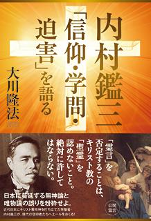 内村鑑三「信仰・学問・迫害」を語る