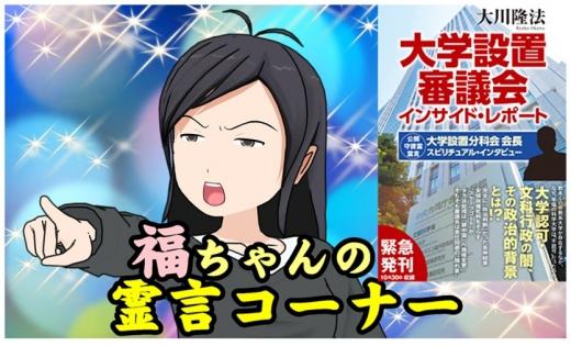 福ちゃん大学設置審議会インサイド・レポート