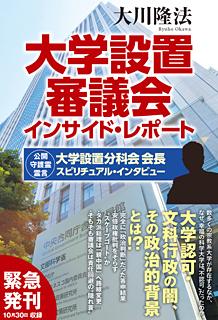 大学設置審議会インサイド・レポート