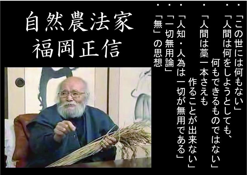 自然農法家福岡正信