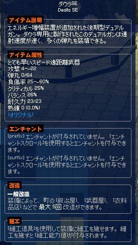 mabinogi_2014_02_02_004.jpg