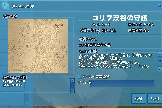 mabinogi_2014_02_11_005.jpg