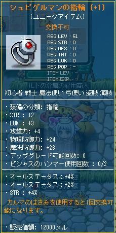 指輪S10