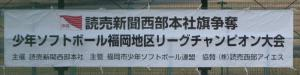 読売チャンピオン大会1