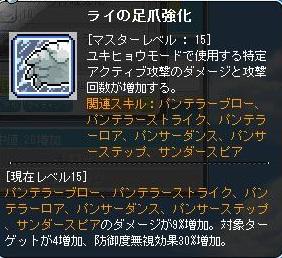 Maple140211_192109.jpg
