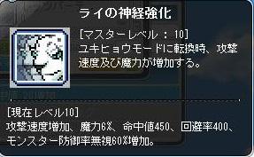 Maple140211_192111.jpg