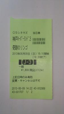 2013-06-14 (2)