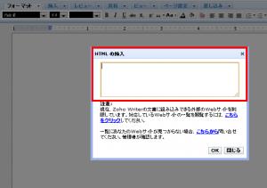 ライター  HTMLの挿入