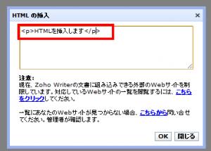 ライター  HTMLを記述