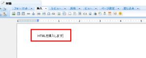 ライター   HTMLの文字の表示
