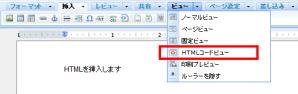 ライター  HTMLのコードビュー
