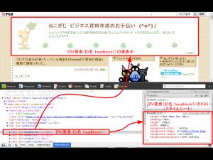 FC2ブログ→0629 Fc2 CSS研究