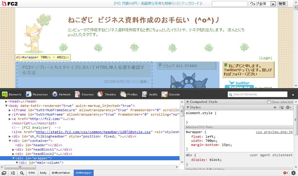 7 Chrome 拡張機能エディタ DIV6ラッパー