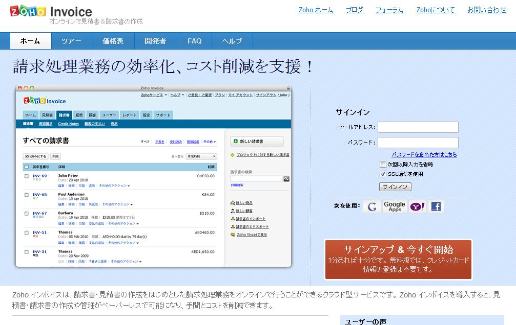 0 オンラインで見積書 請求書を作成: Zoho インボイス