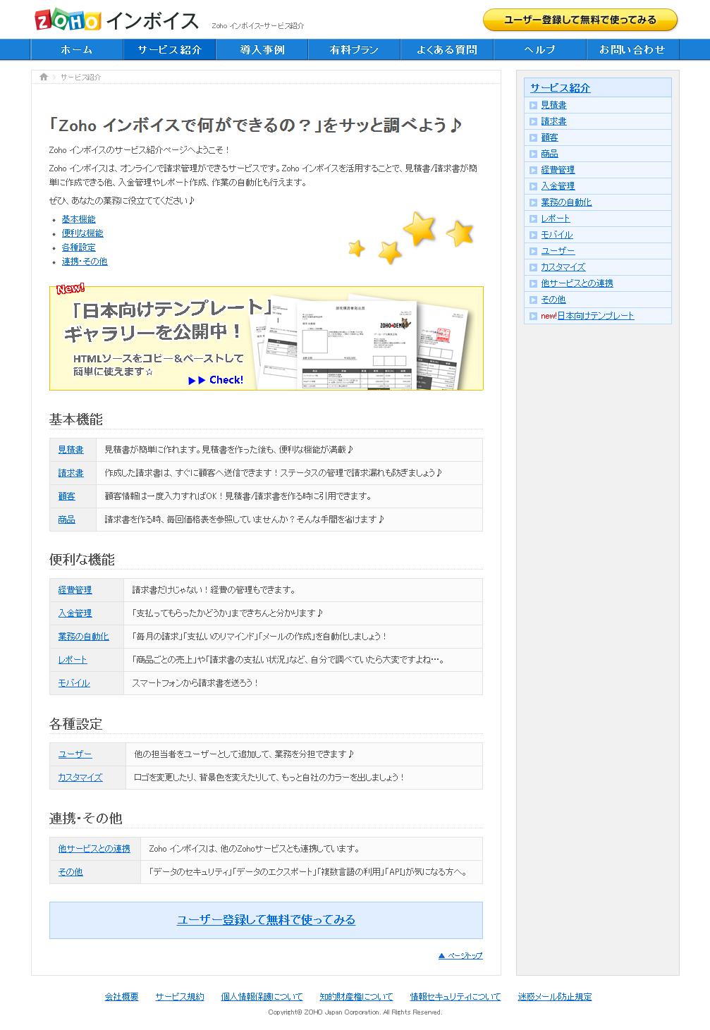 1 Zoho インボイス サービス紹介 |Zoho インボイス