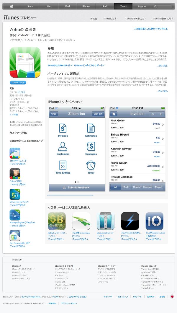 33 App Storeで   Zohoの請求書